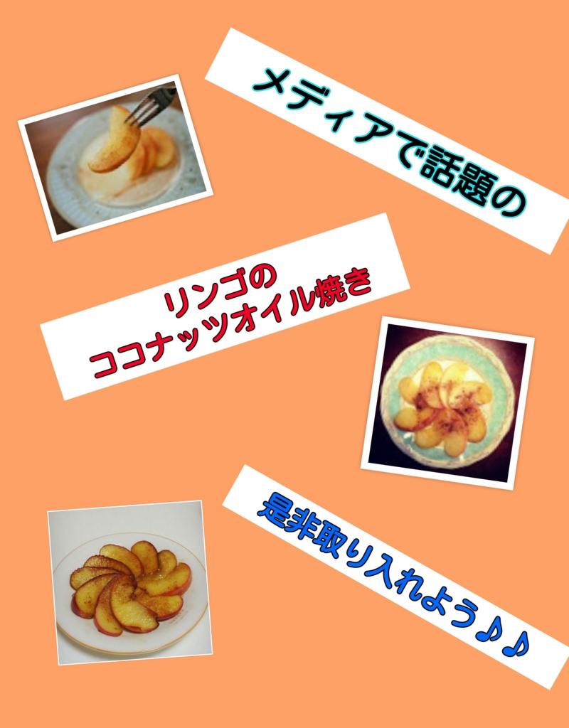 リンゴのココナッツオイル焼きでダイエット!!作り方とココナッツオイルの効果とは