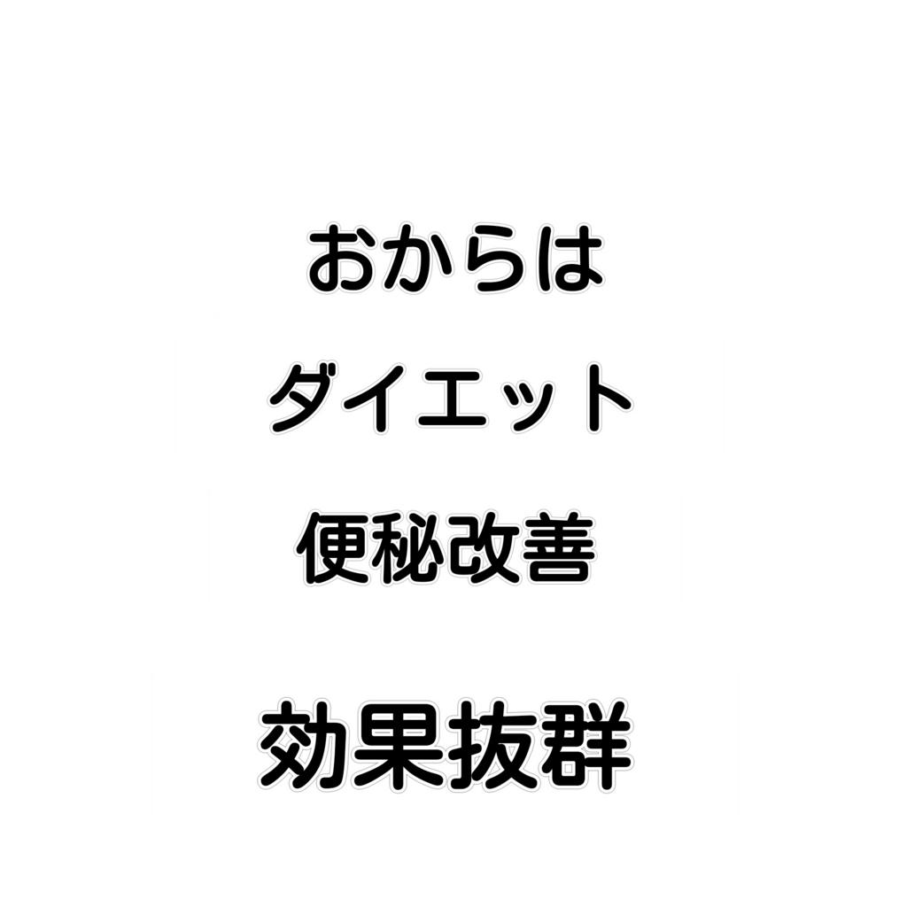 おからはダイエット・便秘改善・美容に効果抜群!!