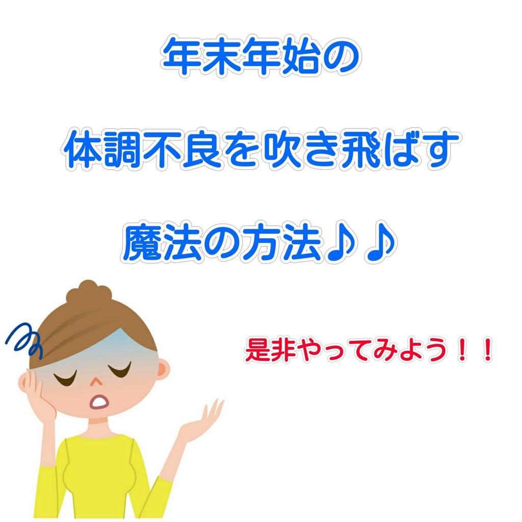 年末年始の体調不良を吹き飛ばす方法!!