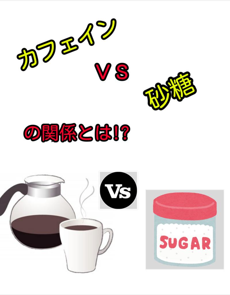 カフェインの効果が砂糖摂取で消えちゃう、、