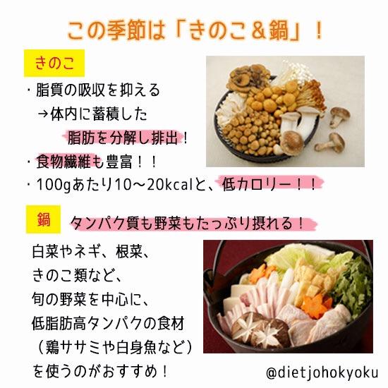 寒い時期はキノコ鍋でダイエット促進!!!