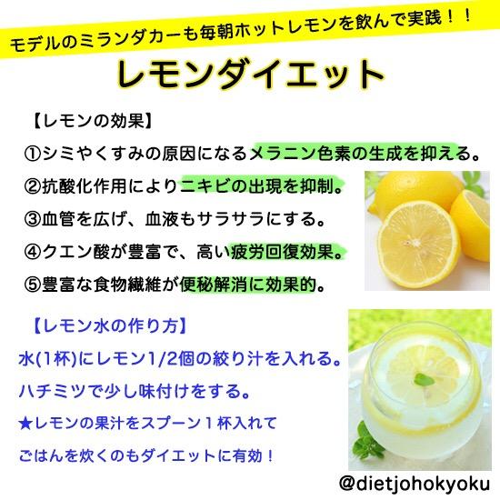 海外セレブも実践しているレモンダイエットとは!?