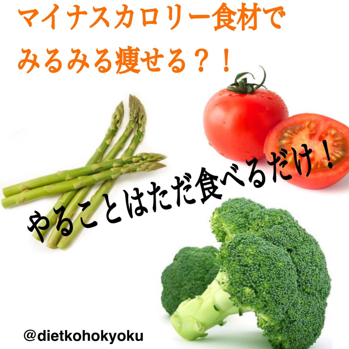 食べれば食べるほどイイ!!   マイナスカロリー食材とは!?!?