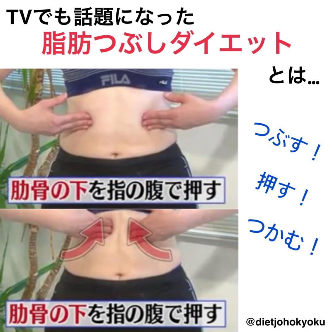 テレビ「バイキング」で話題となった ~脂肪つぶしダイエットとは?~