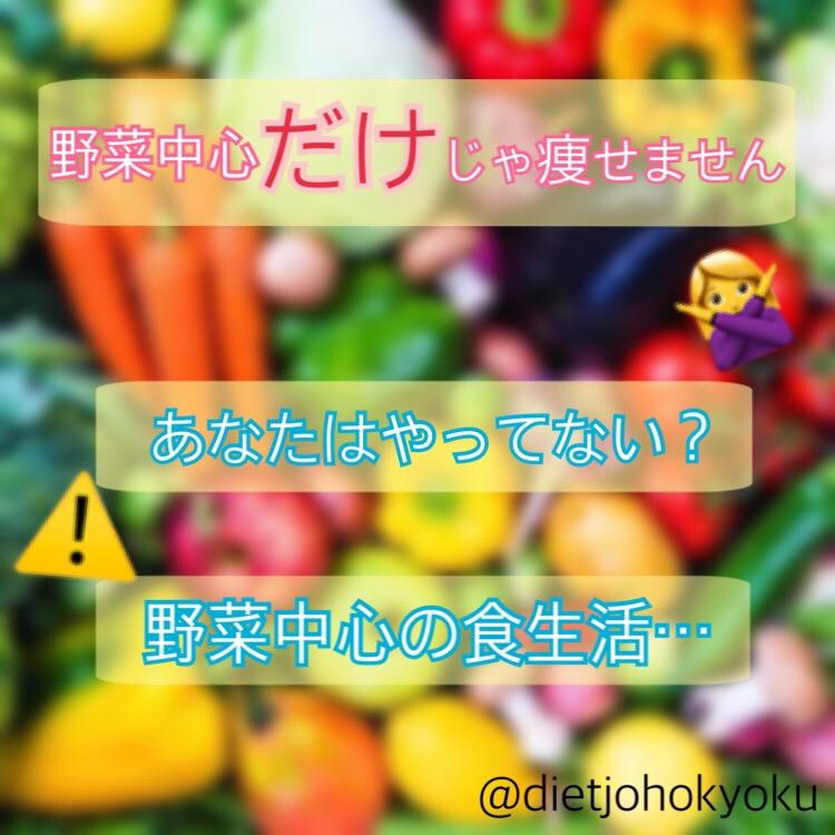 野菜中心(もしくは野菜だけ)の食生活…  野菜中心だけだと痩せない!?