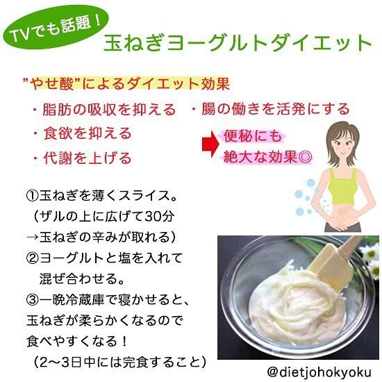 TVでも話題の玉ねぎヨーグルトの効果と作り方!!