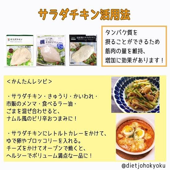 ◆気軽で簡単!サラダチキン活用法!!