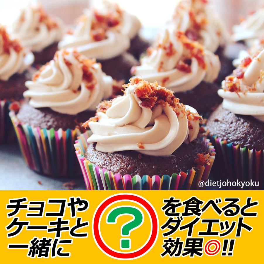 チョコやケーキと一緒に○○を食べよう!