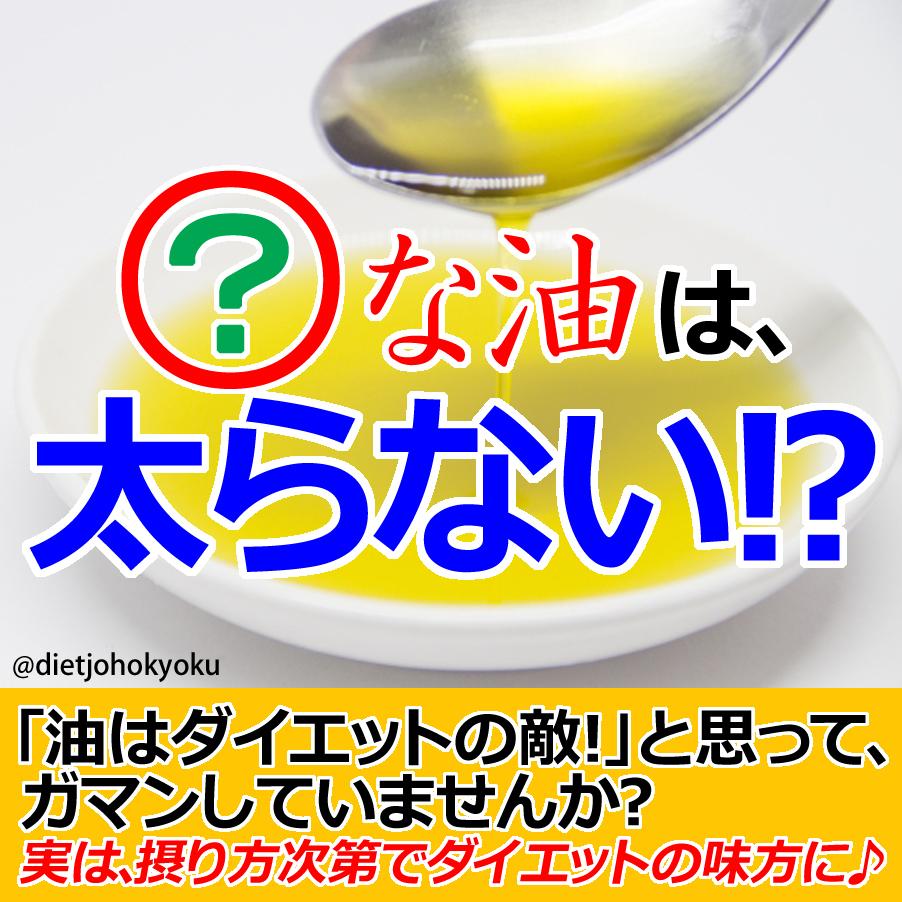 ○○な油は太らない!?