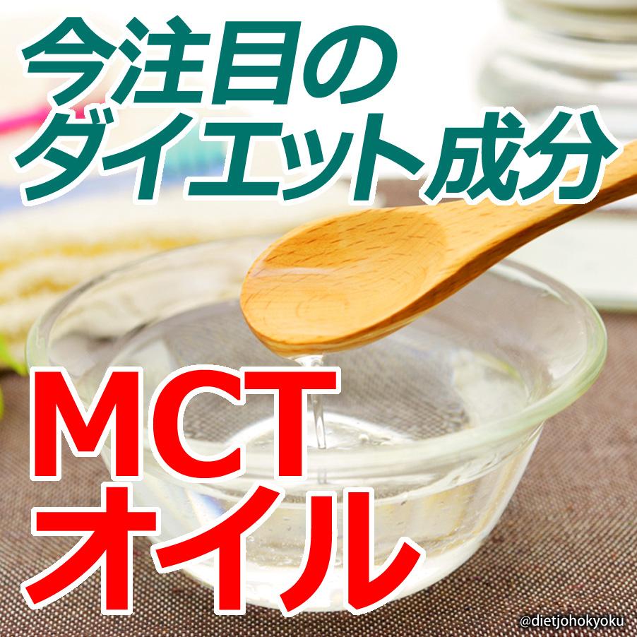 今注目のダイエットオイル「MCTオイル」