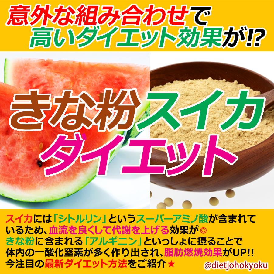 意外な組み合わせで、高いダイエット効果が!?「きな粉スイカダイエット」