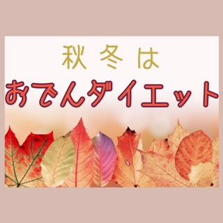 秋冬はおでんダイエット!!