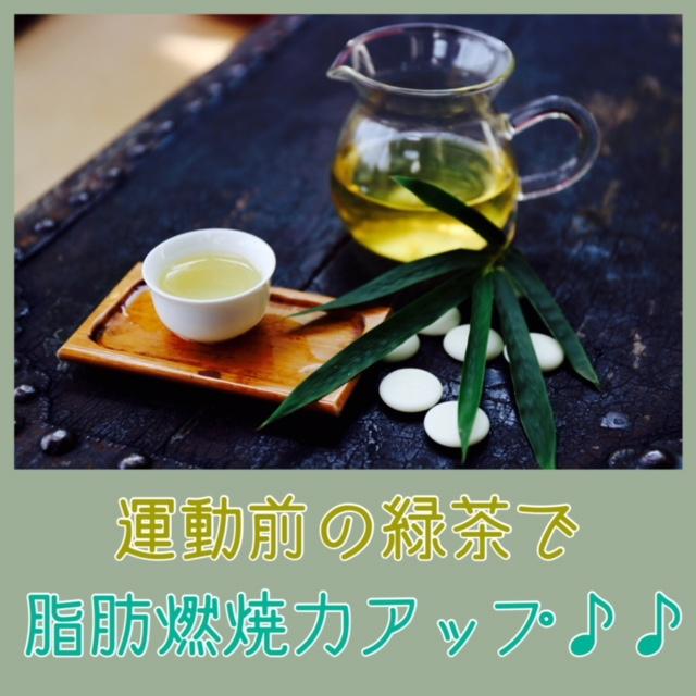 緑茶カテキン&ウォーキングで 脂肪燃焼力アップ