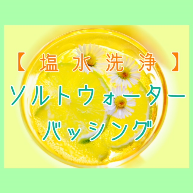 【塩水洗浄】ソルトウォーターバッシング