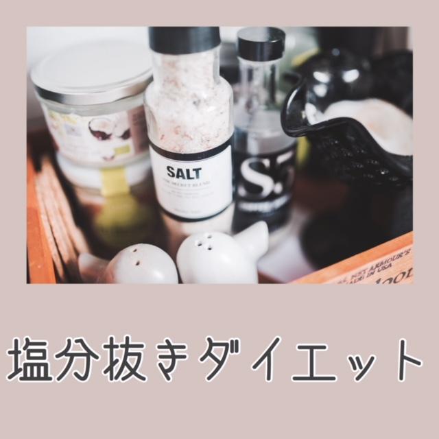 ☆塩分抜きダイエット☆