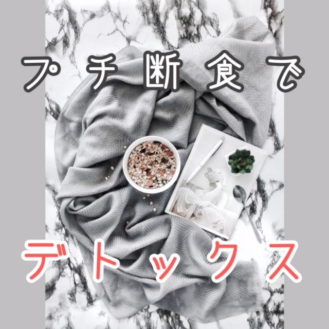 プチ断食でデトックス~やり方編~